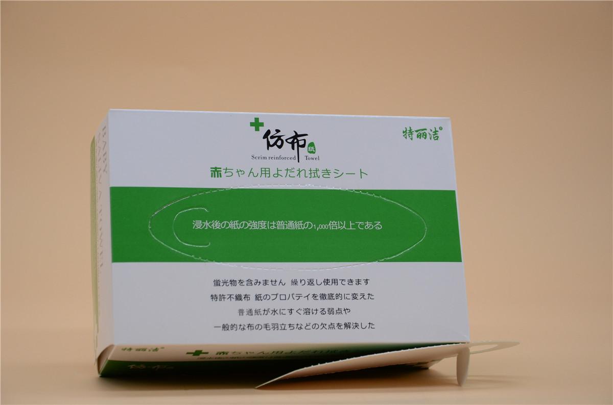 口水巾(日文版)