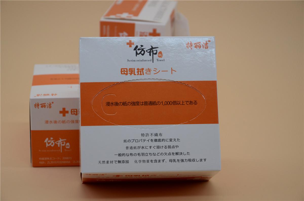 溢乳巾(日文版)